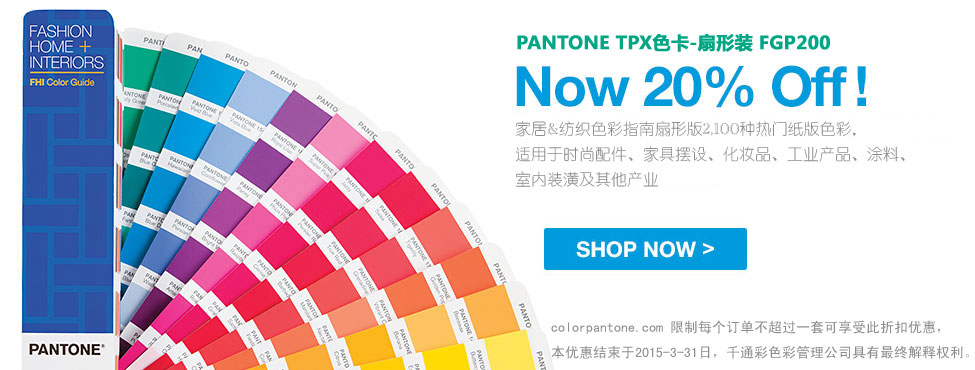 服装纺织TPX色卡优惠页面