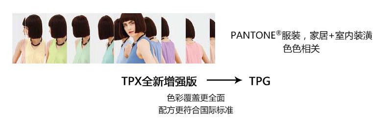 TPX转为TPG解释1
