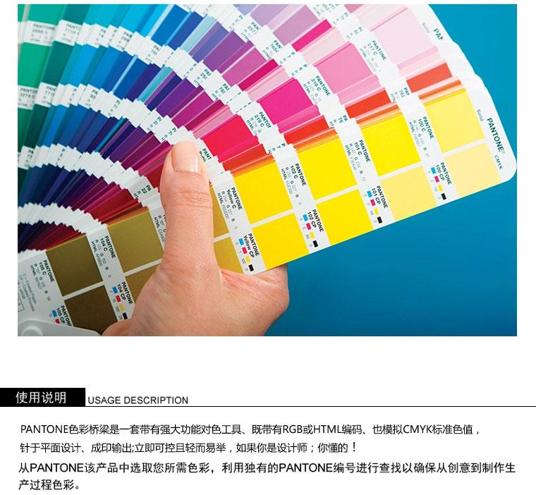 色彩桥梁色卡内页设计图三2016年版